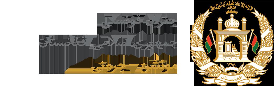جنرال قونسلگری جمهوری اسلامی افغانستان - مونشن - جرمنی