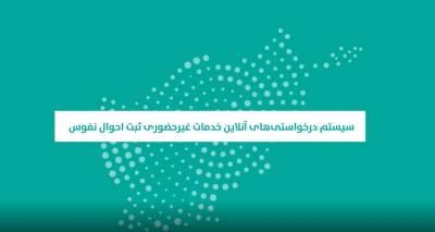 اعلامیه در پیوند به رهنمود توزیع تذکرۀ غیابی به شكل آنلاين در جنرال قونسلگری افغانستان مقیم مونشن